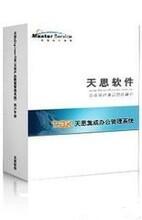 中山东升天思豪华版T8软件企业管理软件