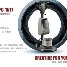 广州天河城百货多功能刷地机FC-1517