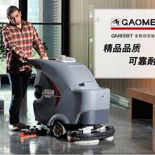 广州南昌工厂双刷全自动洗地机GM85BT