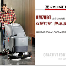 广州长隆酒店手推式双刷洗地机GM70BT