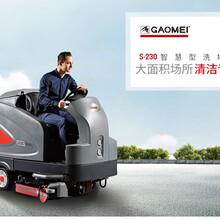 广州车间大型驾驶式洗地车S-230