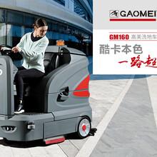 广州停车场大驾驶式洗地机GM160