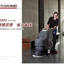 广州永旺大型超市洗地机GM50