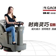 广州星级酒店小驾驶式洗地车GM-AC