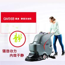 广州宾馆超静音型洗地机GM56B