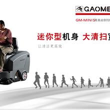 广州火车站迷你电动扫地车GM-MINIS