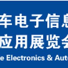 汽车电子展会,汽车半导体展会,汽车电子会议