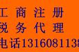广州增城专业代理记账280元/月起,工商注册一般纳税人申请