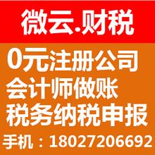 广州周边越秀区注册公司要多久注册公司去哪里办