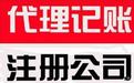 2020年广州白云营业执注销电话号码新规定