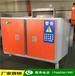 vocs废气处理设备光氧催化大量现货低价处理包过环评