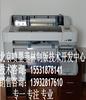 菲林机印刷制版610mm喷墨菲林打印机