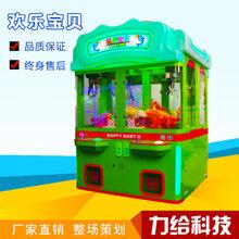 欢乐宝贝娃娃机_力给科技儿童礼品机