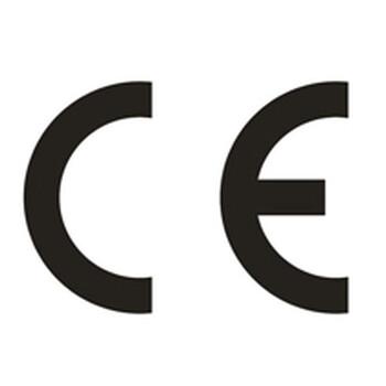 CE认证的费用