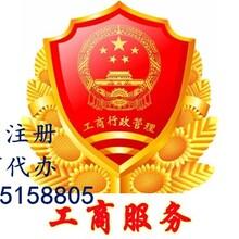 太原小店公司注册公司变更公司注销工商代办办理各类许可证