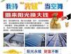 尚德阳光太阳能给你的特别福利让你在阳光下边发电边赚钱
