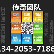 皇家科技系统app开发组图