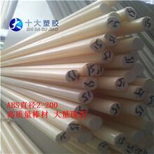 超小塑料圆棒,实心硬质ABS圆形塑料棒,大小直径ABS塑料圆胶棒材