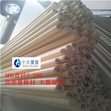 ABS丙烯晴棒材小直径ABS塑料胶棒圆棒材抗冲击ABS塑胶棒高硬度ABS塑料棒