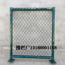 球场围栏网护栏网厂家订做护栏网勾花围栏网