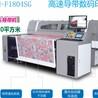 广东伟航数码跑台印花机WH-F1804高速导带机