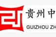 贵州中进大宗商品交易中心这个平台怎么样?