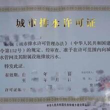 深圳宝安严抓排水许可证,快速办理城市排水许可证。