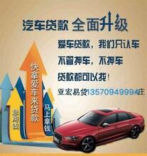 广州车辆质押汽车抵押担保合同图片