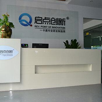 深圳市启点创新科技竞博国际