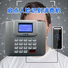广东食堂人脸识别消费机,珠海高校食堂刷脸就餐系统安装
