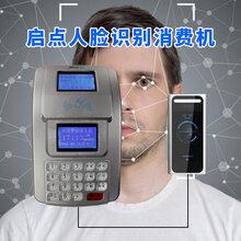 东莞食堂人脸补贴机,刷脸补贴刷卡机,多功能消费机安装