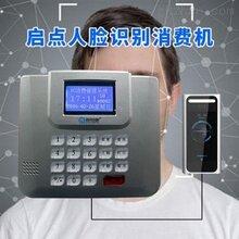 深圳食堂IC卡刷卡机,饭堂人脸会员消费机,二证合一售饭机安装