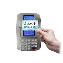 阜阳单位食堂刷卡餐卡机,实时在线查询就餐消费系统安装