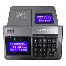 邯郸单位饭堂充值扣款机,一卡通智能型刷卡机全套安装