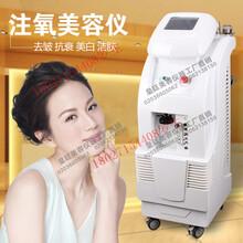 面部注氧仪豪华射频注氧仪面部微雕美容仪厂家供应批发