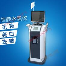 厂家直销水氧嫩肤仪皮肤检测仪面部补水仪器水氧机过敏皮肤专用仪