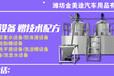 扬州汽车用品设备专业生产小本创业新商机首选潍坊金美途