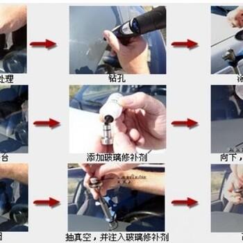 汽车玻璃修补汽车前挡风玻璃修复汽车玻璃维修