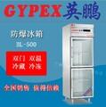 化工厂防爆冰箱,杭州大学防爆冰箱