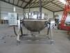 电加热夹层锅蒸汽夹层锅燃气夹层锅厂家好惠诚机械