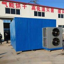 鲜枸杞烘干空气能烘干设备枸杞烘干房生产厂家