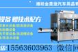 江西上饶洗衣液设备洗衣液设备生产供应商商标授权