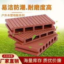 绵阳木塑地板厂家绵阳塑木地板批发长条防腐可定尺图片