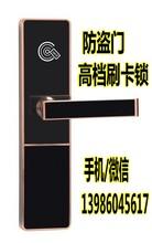 防盗门专用电子锁体天地杆酒店锁电脑发卡式防盗门IC卡锁图片