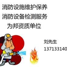 东莞消防设备维护保养服务,建筑消防设施维修检查