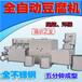 山东厂家加工定制多功能豆腐机一机多用花生豆腐机提供技术