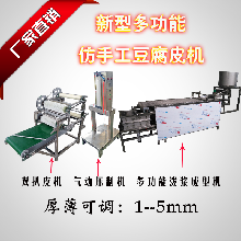 直销大型豆腐皮机豆腐皮机全自动商用智能豆腐皮生产线教技术图片