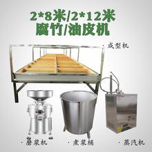 山东鲜豆家全自动大型腐竹机设备厂家直销图片