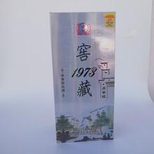 襄陽養生酒定制品牌專業化圖片