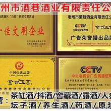 惠州白酒貼牌定制圖片